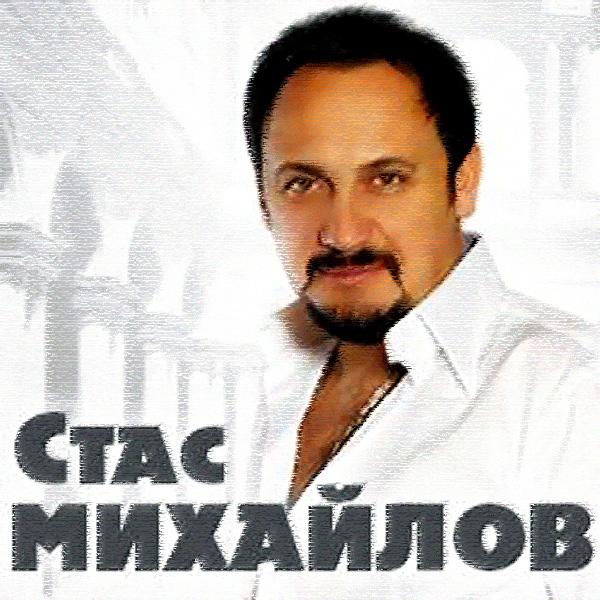 cтас михайлов скачат ь: